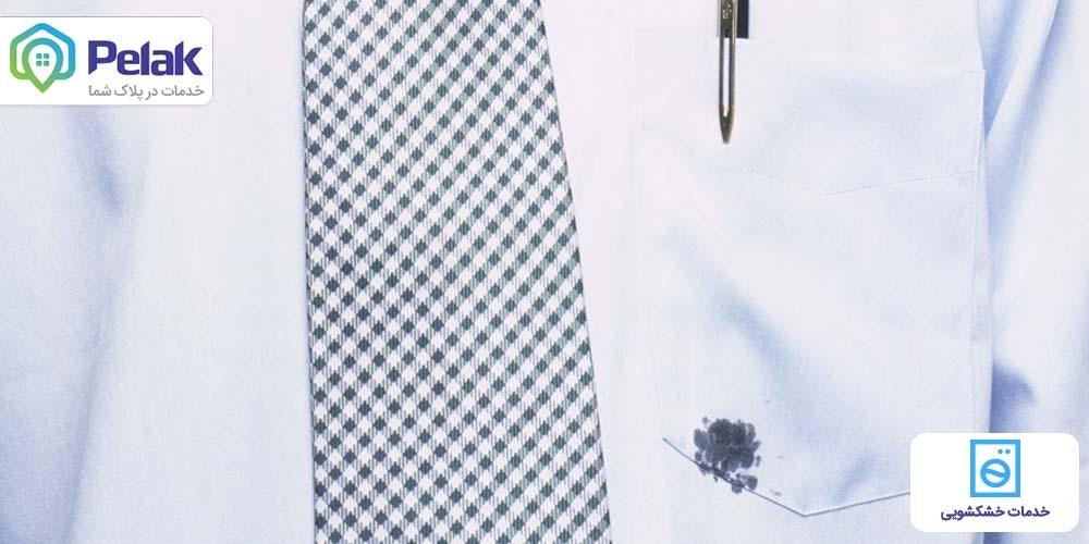 آموزش پاک کردن لکه های رنگ از روی لباس