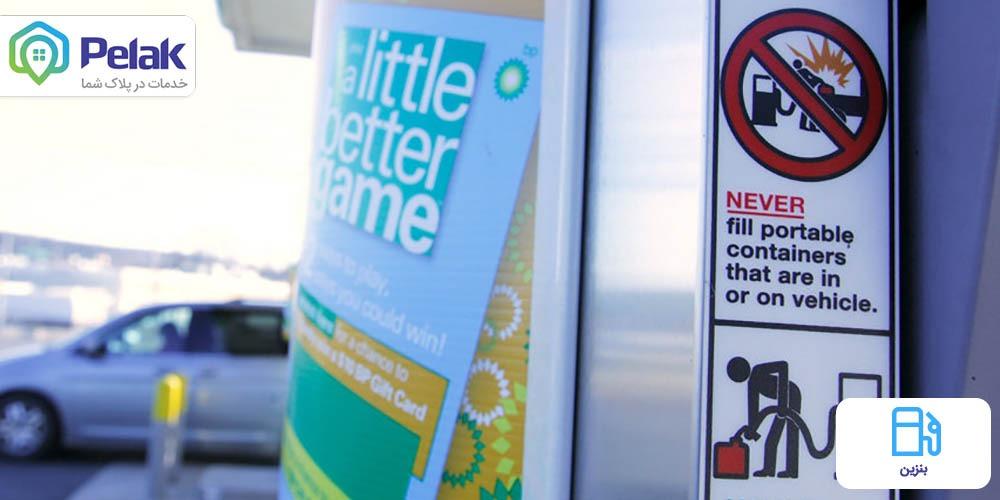 مواد خطرناک در پمپ بنزین ها